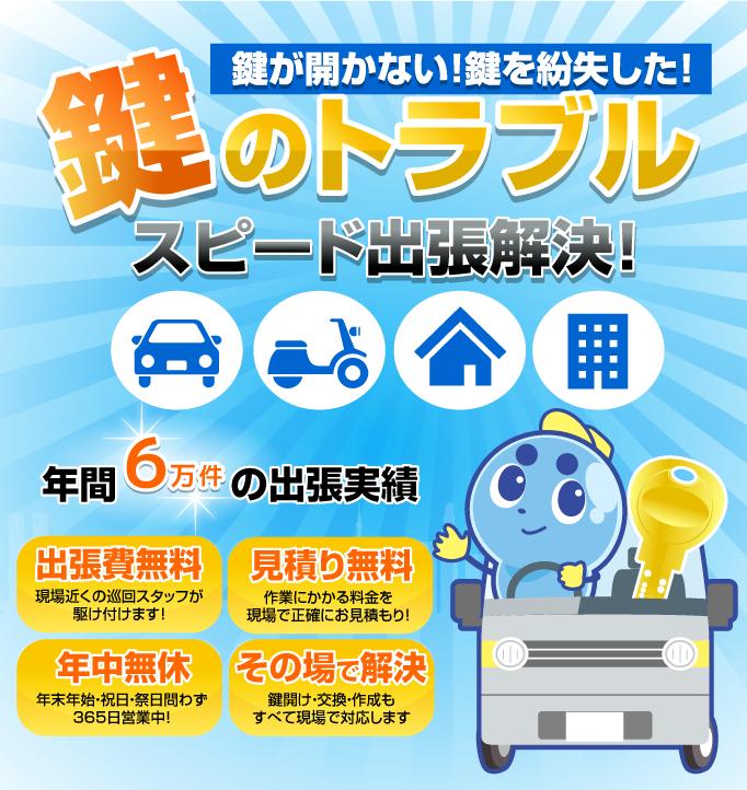 神戸市垂水区の鍵屋カギマロ